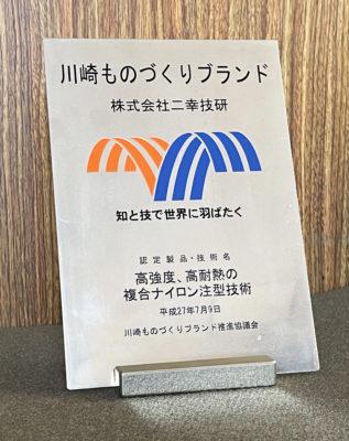 川崎ものづくりブランド盾