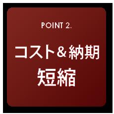 6ナイロン注型のポイント2
