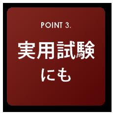 6ナイロン注型のポイント3